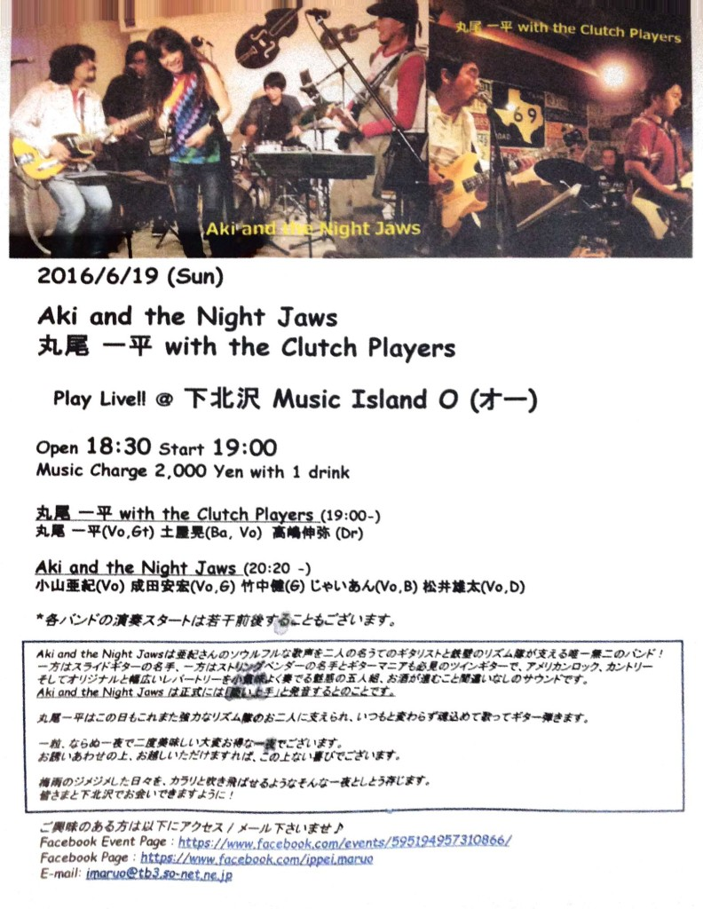 Aki and the Night Jaws / 丸尾一平 with the clutch players