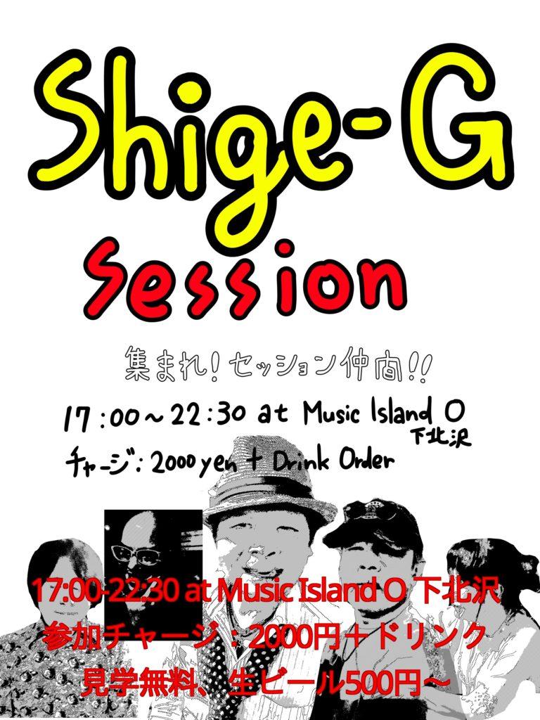 Shige-Gセッション