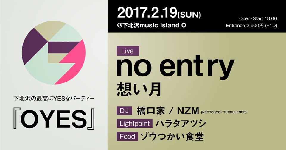 『OYES』 by no entry