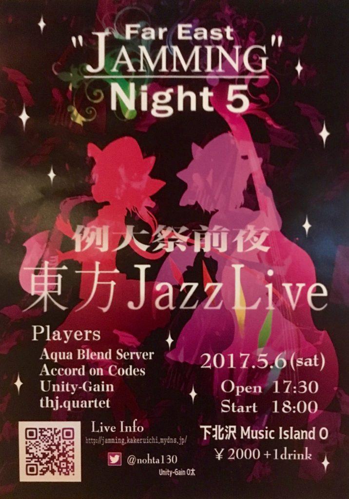 "Far East ""JAMMING"" Night 5 - 東方ジャズライブ"
