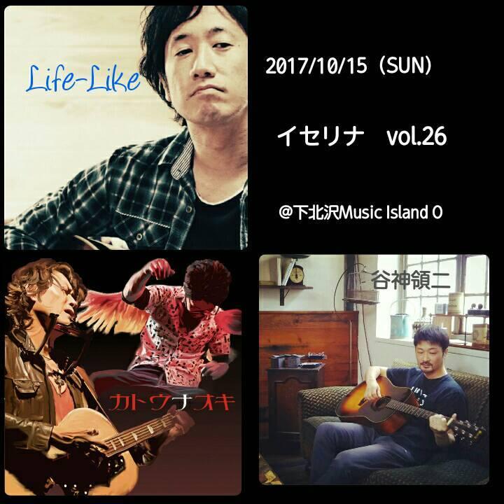 Life-Like企画「イセリナ story:26」
