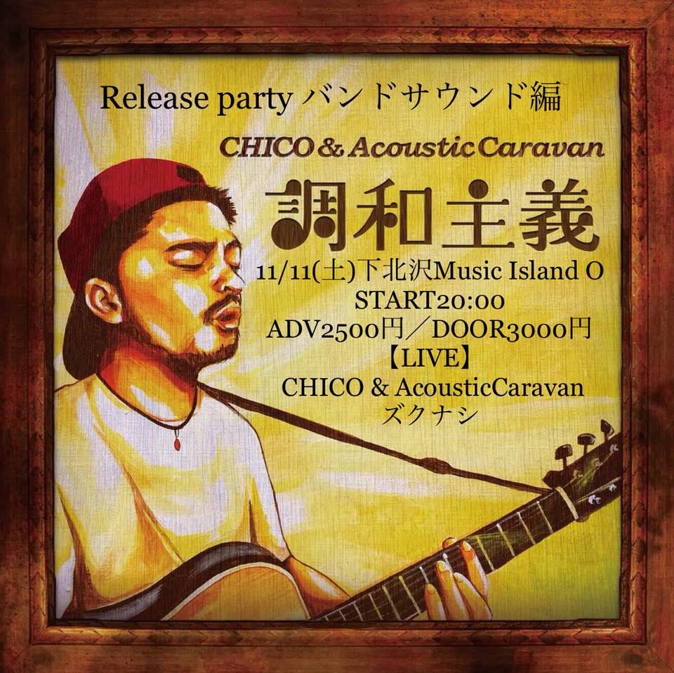 【夜】CHICO & Acoustic Caravan 2nd 『調和主義』 リリースパーティ バンドサウンド編