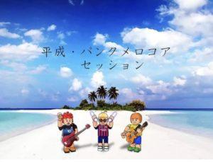 平成・パンクメロコア セッション