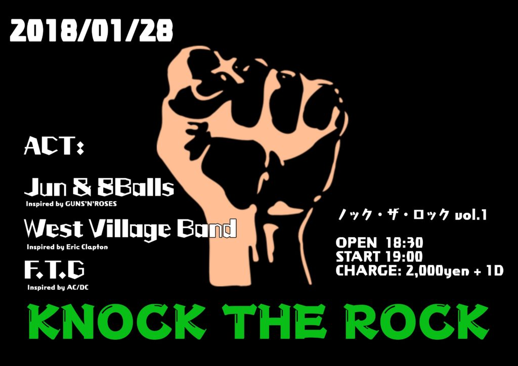KNOCK THE ROCK