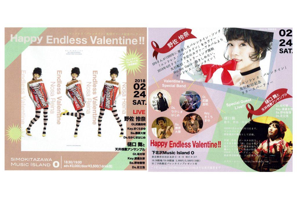 【夜】Happy Endless Valentine!!