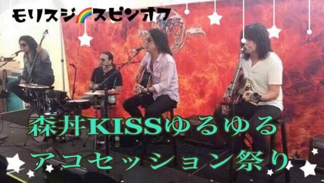 モリスジ企画2 KISS Unplugged Session!