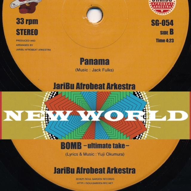 Jaribu Afrobeat Arkestra Release Party!!