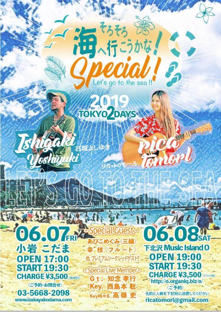 石垣よしゆき rica tomorl Live ~そろそろ海に行こうかな!Special‼️【夜】