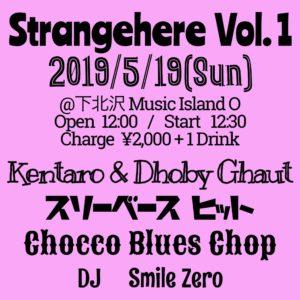 Strangehere Vol.1【昼】