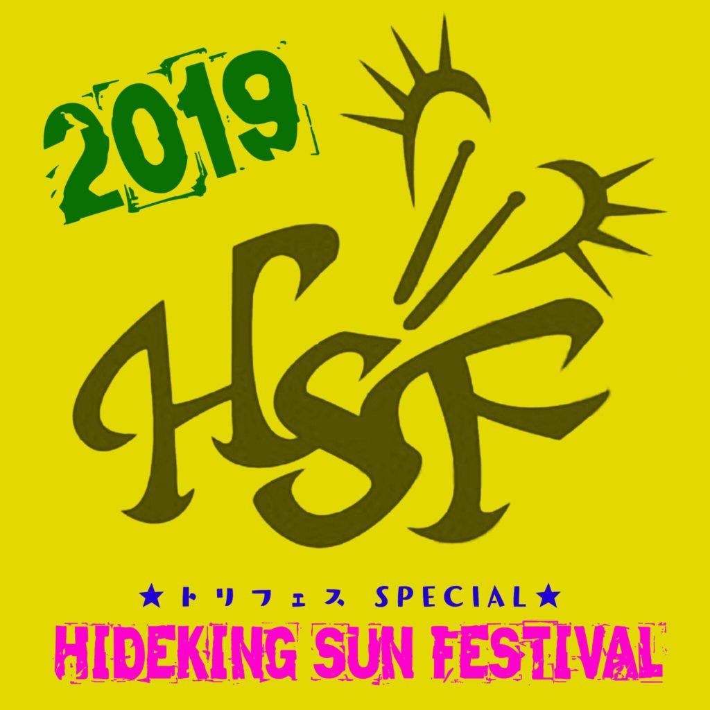 ★HIDEKING SUN FESTIVL 2019★トリフェススペシャル