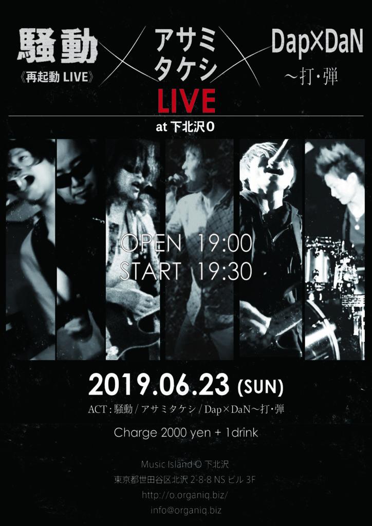 騒動 アサミタケシ Dap×DaN LIVE【夜】