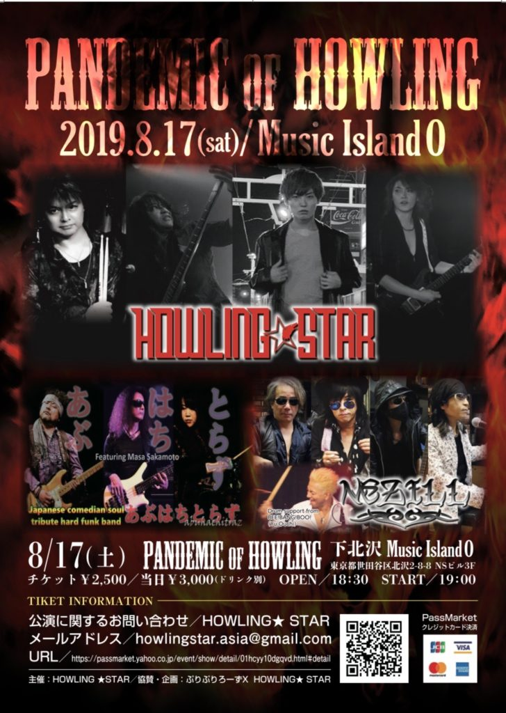 PANDEMIC OF HOWLING【夜】