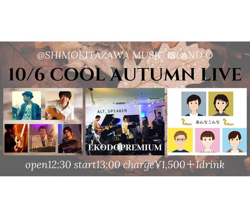 「COOL AUTUMN LIVE」【昼】