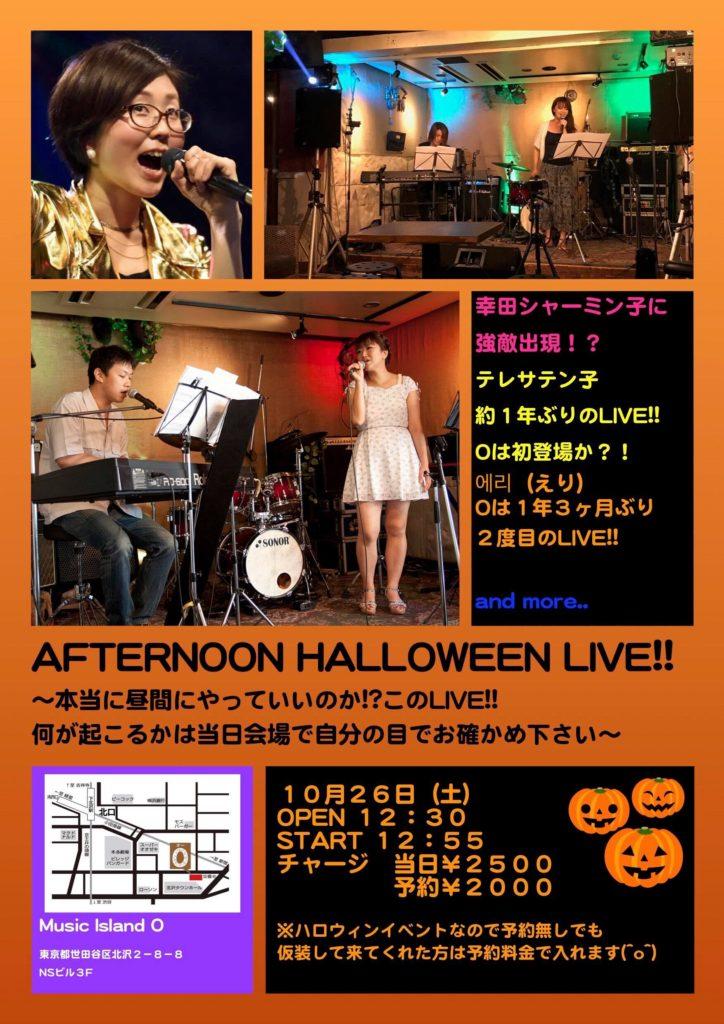 AFTERNOON HALLOWEEN LIVE【昼】