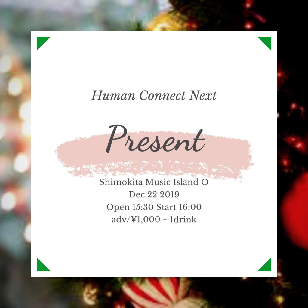 "イベント貸切""Present""by Human Connect Next【昼-夜】"