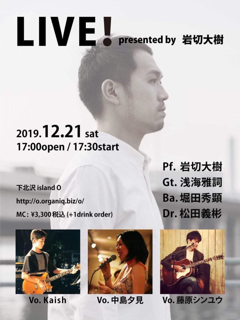 LIVE! presented by 岩切大樹【夜】