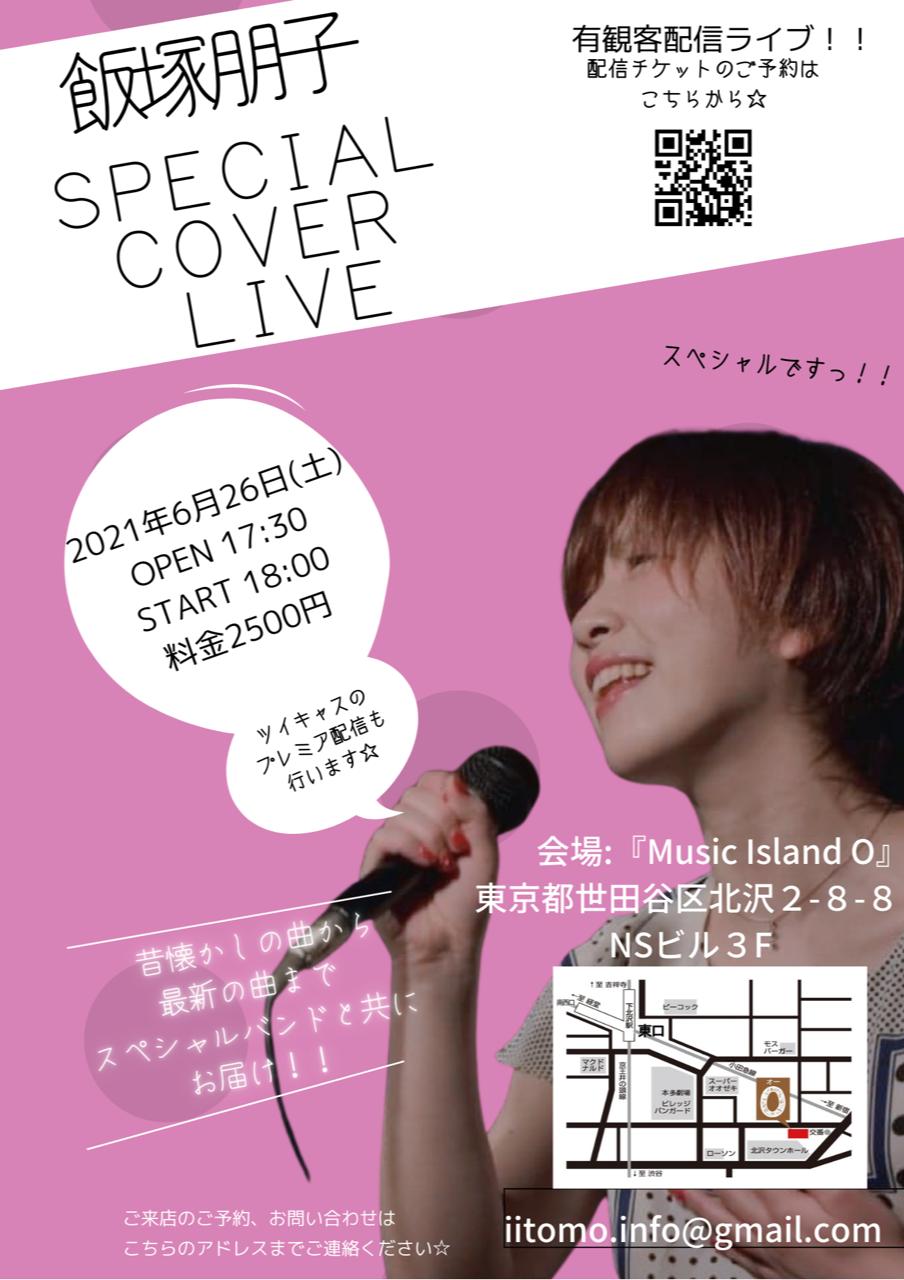 飯塚朋子 SPECIAL COVER LIVE