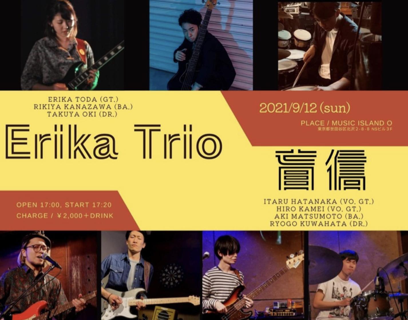 Erika Trio / 盲信  2マンライブ  17:00~20:00