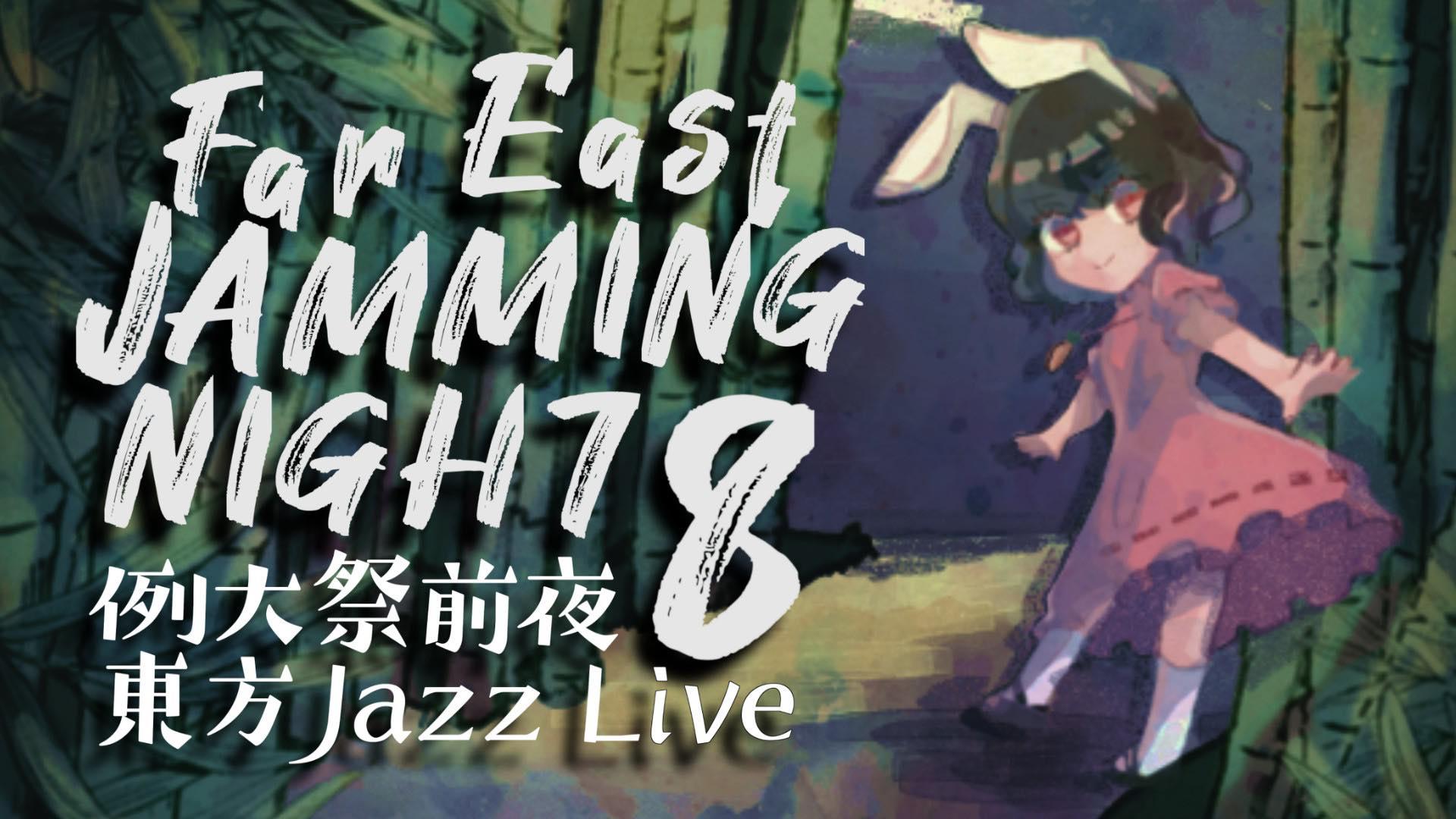 Far East JAMMING NIGHT 8 例大祭前夜 東方Jazz Live