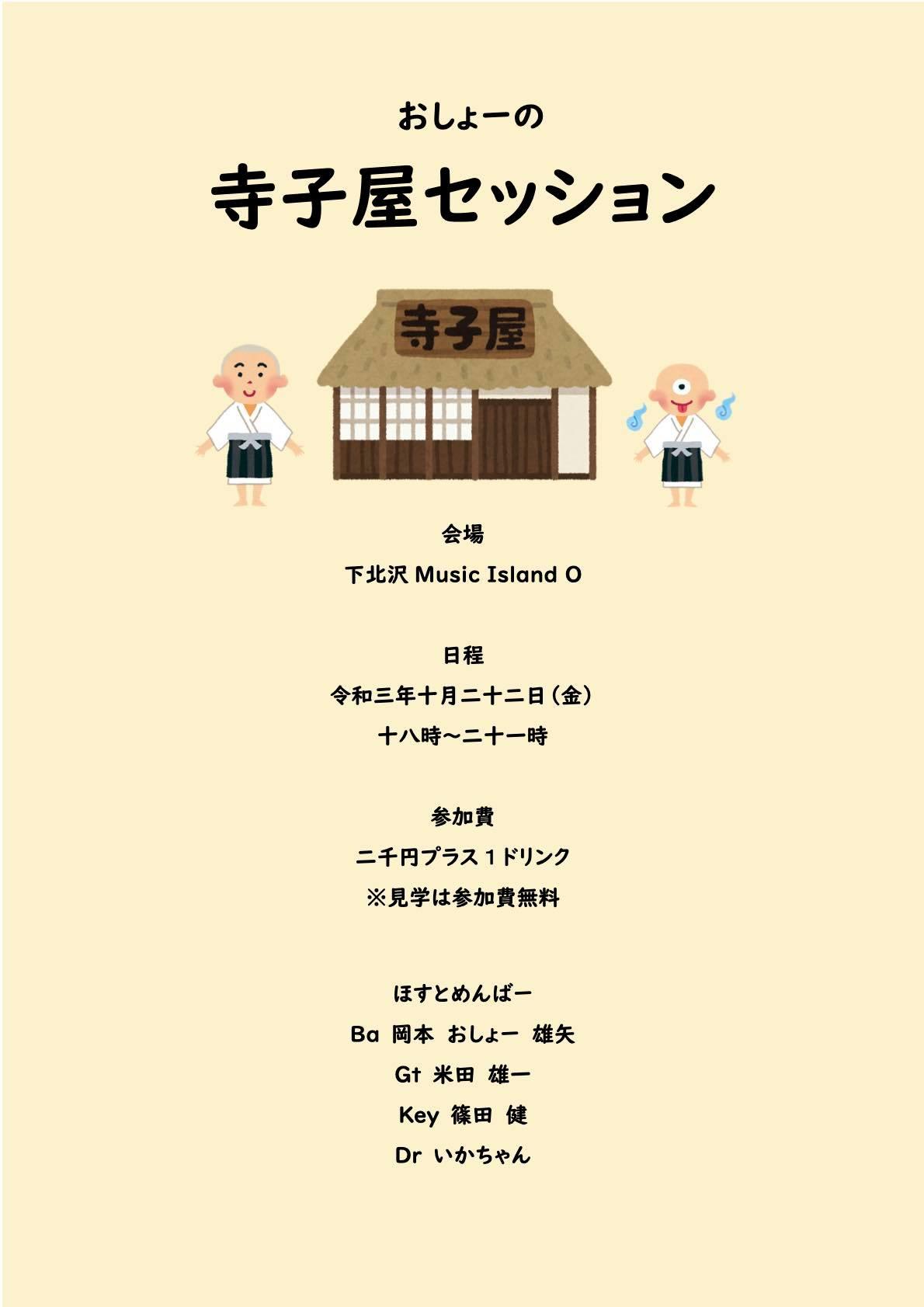 【初企画】おしょーの寺子屋セッション